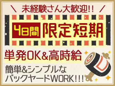 【バックヤード】>>限定4日間★単発OK<<【12月24日/31日・1月1日/2日】上記以外も応募OK!しっかり稼げる≪時給1000円≫Wワークにも◎