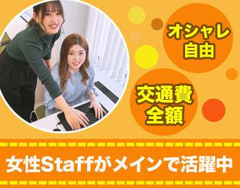 服装・髪型・ネイルも自由♪ オフィスカジュアルでOK! 女性が多く活躍する職場です☆