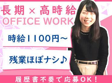 <仙台駅チカオフィスで同時募集中> ■9:00~17:00/平日のみOKの相談受付 ■17:00~22:00/短時間♪シンプル業務