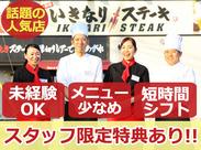 イマ話題のお店でバイトしよう!!メディアなどでも取りあげられる有名店☆社割でステーキもオトクに食べられちゃう♪