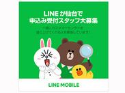 LINEモバイルカスタマーサポートスタッフ募集♪ 1日4h~◎終業時間選べるから、自分に合わせてシフト選択OK!