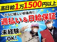 \週払い♪スグにお金GET‼/ <未経験>でも日給1万1500円~☆ 夜勤だと日給1万5000円~も! たくさん稼いでリッチな生活を♪