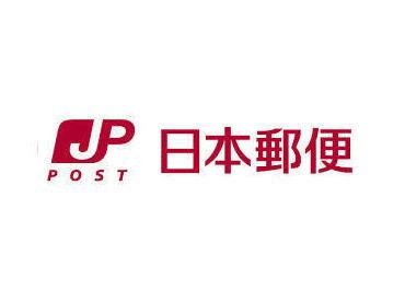 【郵便局STAFF】毎年大人気のお仕事が、今年もやってきました♪★【 簡単ワーク!! 】&【 選べるシフトいろいろ!! 】★