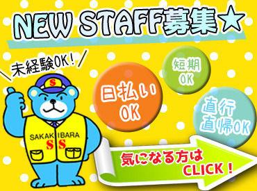 施設誘導〜交通警備まで名古屋市を中心に案件多数あります★