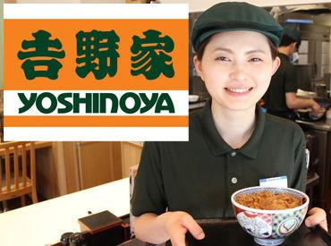 お財布もお腹も満足できるのが吉野家バイトの魅力★ 嬉しい食事補助つき⇒⇒アツアツの牛丼が6割引で食べられます♪