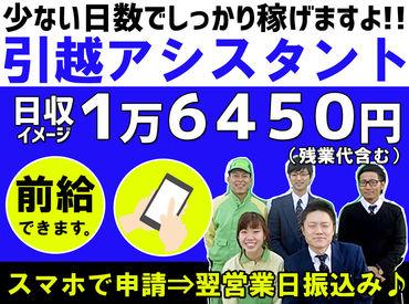 【引越アシスタント】\長期も♪/ \短期も♪/ライフスタイルに合わせて選択OK!!=日収1万6450円も楽々クリア=給与前払いも可能です!!