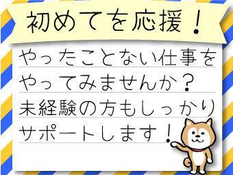 【愛西市】経験を活かして働くならココ★20代30代男性スタッフ活躍中!!