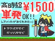 平成最後のX'masまで、あともう少し…!!! 12/23(日)だけ働いても、イブにはお給料GETできちゃう★
