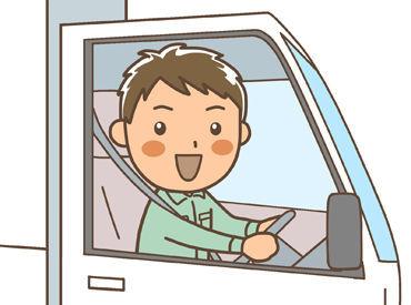 \14:00までのお仕事です!/ ドライバーのお仕事が初めての方も歓迎★ 難しい作業はありません◎ ※画像はイメージです
