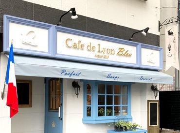 ☆U14番出口から徒歩5分☆ その他の店舗でも同時募集中です◎ ⇒名駅の本店(Cafe de Lyon) ⇒北区の3号店(Cafe de Lyon palette)