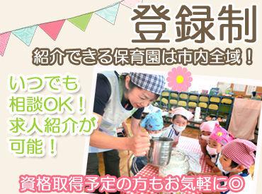 """【保育士/子育て支援員】まずは""""登録""""から♪大阪市内全域の保育園からぴったりの園をご紹介★<<1日2h以上であれば、シフト相談OK♪>>"""