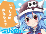 ☆アニメ・マンガ好きにぴったり☆ ゆっくり10時出社なので、満員電車に乗る必要ナシ◎快適で働きやすい環境が整ってます♪