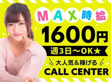 \週3~♪MAX時給\\1600($▽$)/ ☆大人気Office Work☆ 新しいお仕事へのチャレンジも、ラブキャリアが全力でサポートします!