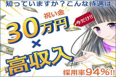 特別ボーナス30万円も支給♪ 軽作業でも高収入可!! 今、半導体のオシゴトが人気なのは 知っていますか? これ、チャンスです◎