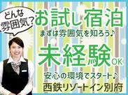 有給/特別休暇/諸手当etc 【西鉄グループ】ならではの好待遇も要チェック!!