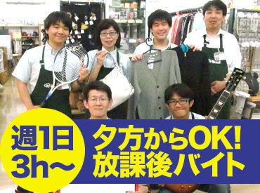 【店舗スタッフ】◆ 1日3h~シフトは応相談◎ ◆「家事の合間に」「学校帰りに」etc♪洋服?楽器?「好き」に囲まれて★まずはお試し短期~OK!