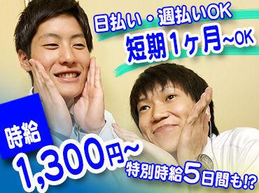 【ホール】5日間限定!!時給5000円◎⇒バイトを始めるなら今がチャンス☆現在学生~フリーターさんまで活躍中!