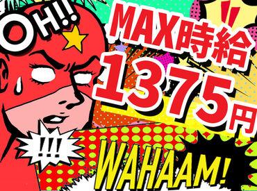 「MAX時給1375円!?そんな好条件バイトが!?」 ⇒未経験でも高時給START! その他にも嬉しいPOINTがいっぱい♪