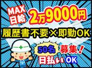 \\高日給×日払いOK// >>今なら入社祝金MAX6万円も◎