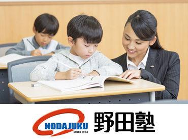 【はま道場の先生】~ 野田塾なら ~あなたのペースで働けます!★シフトは週2日~ ★短時間OK小学校低学年の生徒さんが対象です♪