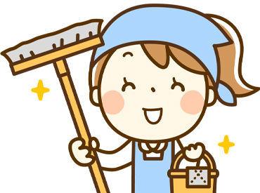 \未経験の方も大歓迎です!/ 一緒にクリーンな環境づくりを目指してお掃除しましょう♪