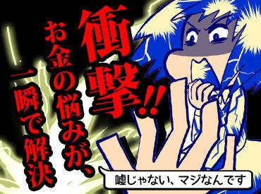 """●入社祝い金MAX5万円支給!! 入社して""""入寮""""するだけで、 家・お金・仕事すべてが手に入る!! これ、マジなんです(笑)"""