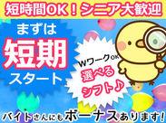 \横浜・川崎市内に勤務地多数!!/「○○駅の近くで働きたい」「この時間なら働ける!」等応募の際にリクエストしてもOK◎