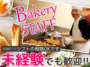 ふわふわ、またはカリッカリの美味しいパンをあなたの手で♪【お試し短期スタート】もOKなのでご相談ください!