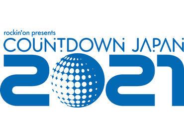 \CDJ20/21 開催決定★/ 人気フェス★ CDJ20/21スタッフやるならライブパワー!