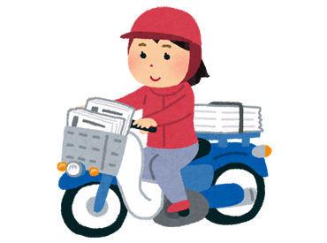 車だけでなく、バイクや電動自転車での配達もOK★ 女性スタッフ活躍中! 配達エリアは注目ポイントをご確認ください◎