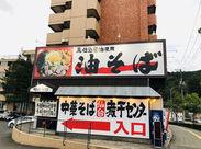 人気のラーメン店『中華そば仙台煮干センター』 お会計作業が無く初めてのバイトも安心!! 誰でも大歓迎!シフト相談もお気軽に♪