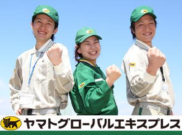 """【ルートドライバー】◆""""業界大手""""ヤマトでドライバー募集◆嬉しい手当がいっぱい♪しっかり高収入GETも!社員登用あり!安定して働きたい方にも◎"""