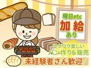 人気職種★ベーカリーバイト!  ⇒応募はお早めに♪ スーパー内だから買い物も便利で楽チン!