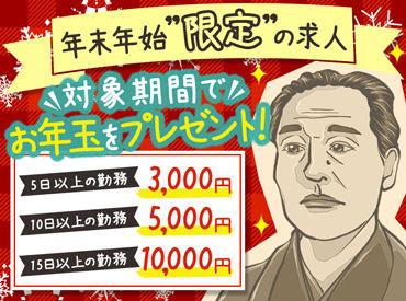 【フードデリバリー】・新宿・六本木・高田馬場・秋葉原上記エリアで働きたい方もお気軽にご相談ください♪