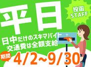 まずは函館市千歳町に集合して流れを確認!公共交通機関で移動できる範囲での投函なので、比較的近いエリアのみで働けます◎