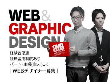 """【Webデザイナー】『こんなすごいHP作れた…?』―自分でもびっくり!あなたも""""最強Webデザイナー""""に。★平日のみ&残業なしでオフも堪能★"""