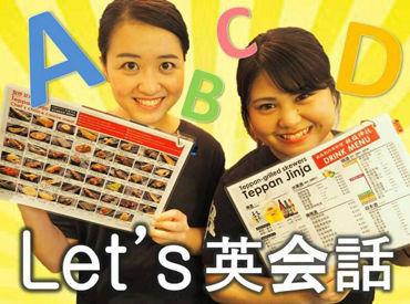 【店舗STAFF】\海外ゲストの接客が好きになる★/留学したい、将来海外で働きたい方必見!外国語今は苦手…でもOK海外旅行の準備運動にも◎