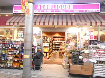 アーケードの一角★ 雨にぬれずに通勤できる♪ 店内は、各種お酒とチーズやお菓子・パスタなどの輸入食品が所狭しと並んでいます