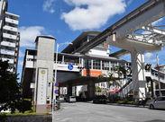 <ゆいレール安里駅から徒歩1分>通勤に便利なエリア!まずはお気軽にご応募ください♪