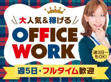 週3日~もOK◎自分らしく働きたい方、大歓迎╰(*´︶`*)╯ 週5日勤務なら月収29万円も可能♪