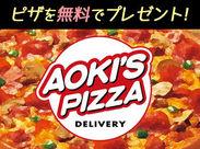 面接時にピザを無料でプレゼント♪* 働き始めてからも、いつでも50%OFFで購入できます☆