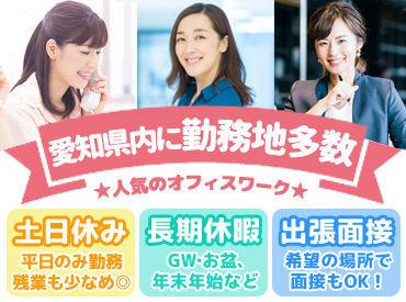◆◆20~30代の女性が活躍中!!◆◆ [土日休み][車通勤OK][社員食堂あり]など◎ 働きやすい環境だから長く続けやすい♪