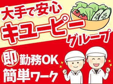 【サラダ製造】/家庭との両立を応援してます!\お子さんの急な発熱などの時はお休みにも柔軟に対応します♪