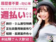 登録会のアクセスは抜群★札幌駅から徒歩5分のオフィスで、サクッと登録できますよ♪ ※画像はイメージです