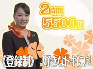 《登録制》なので空いた時間の勤務でOK♪1回2時間で5500円稼げる《高収入バイト》です!バイトデビューも応援します!