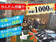 かんたんワークで≪時給1000円≫ 午前だけ働いてサクッと稼ごう◎ がんばり次第でマグロGETのチャンスも!?