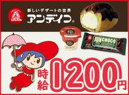 \岡崎生まれのアンデイコ/ シュークリームやプリン、「純チョコ」などのアイス製品を作っています!