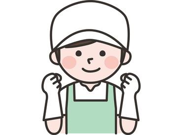 【冷凍惣菜の製造】スグに始められる◎シンプルワーク \ 夕張市でのおシゴトです/<週払いOK><男性スタッフ活躍中!>