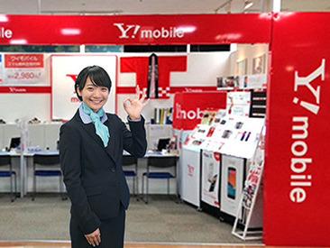 【携帯販売】★家電量販店で、ワイモバイルの携帯販売♪★<未経験OK>教え上手な先輩STAFFがた~くさん!安心してSTARTできますよ♪