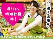 ◆東証一部上場企業◆大手スーパーのライフ◆ 一緒にステキなお店を作っていきましょう◎